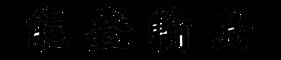 能登輪島情報リンクサイト